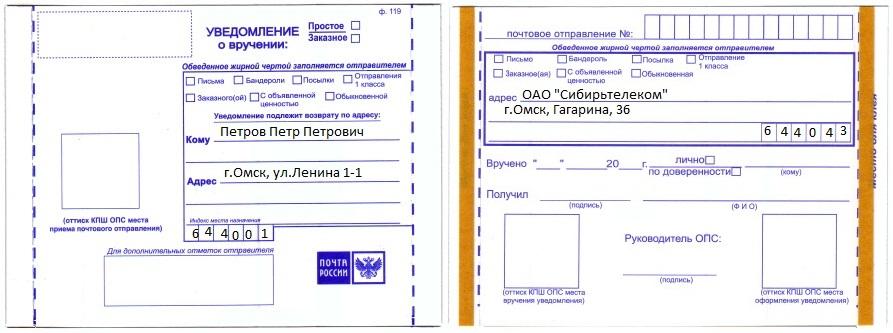 Извещение почтовое бланк